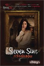 Seven Sins ภวังค์หลอน