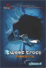 Tweet Trace ภาพลวงตาย