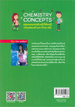 Chemistry Concepts (สรุปคอนเซปต์เคมีที่ต้องรู้ก่อนสอบเข้ามหาวิทยาลัย)