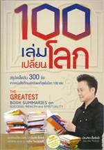100 เล่มเปลี่ยนโลก