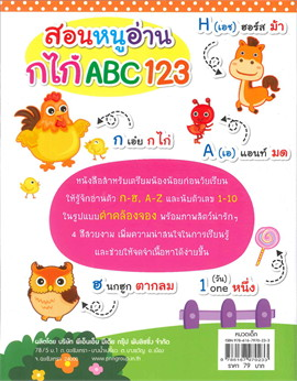 สอนหนูอ่าน กไก่ ABC 123