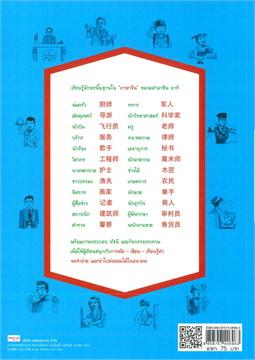 ขีดเขียนเรียนอักษรจีนหมวดคำอาชีพ