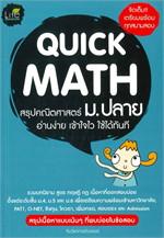 QUICK MATH สรุปคณิตศาสตร์ ม.ปลาย
