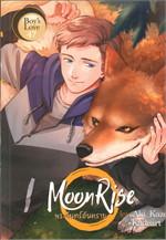Boy's Love 47 : Moon Rise พระจันทร์อันตราย