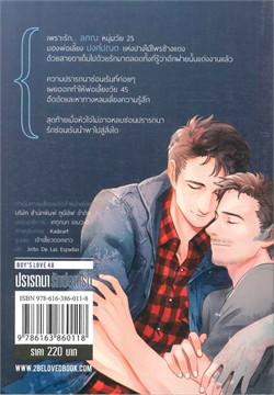 Boy's Love 48 : ปรารถนารักซ่อนเร้น
