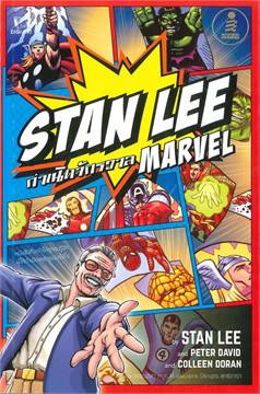 Stan Lee กำเนิดจักรวาล Marvel