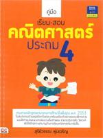 คู่มือเรียน-สอบคณิตศาสตร์ ประถม 4