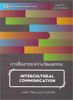การสื่อสารระหว่างวัฒนธรรม (INTERCULTURAL COMMUNICATION)