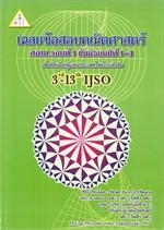 เฉลยข้อสอบคณิตศาสตร์ สอวน. ม.1-3