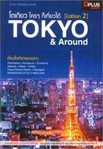 TOKYO & Around โตเกียว ใครๆก็เที่ยวได้ (Edition 2)