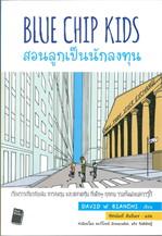 สอนลูกเป็นนักลงทุน Blue Chip Kids
