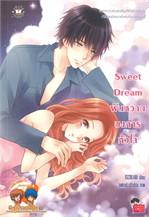 Sweet Dream ฝันหวานบงการหัวใจ