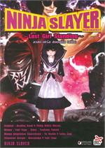 NINJA SLAYER : นินจาสเลเยอร์ เล่ม 2 ลาสต์ เกิร์ล แสตนดิ้ง(หนึ่ง)
