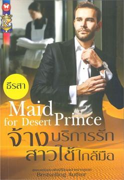 จ้างบริการรักสาวใช้ใกล้มือ - Maid for Desert Prince
