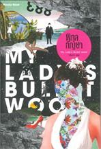 พิกุลกัญชา : My Lady's Bullet Wood
