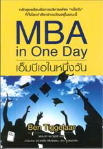 MBA in One Day เอ็มบีเอในหนึ่งวัน