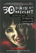 30 Days of Night : 30 วันสยองขวัญ : แสงส
