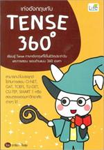 เก่งอังกฤษกับ Tense 360 องศา