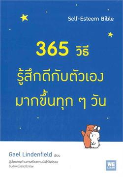 365 วิธีรู้สึกดีกับตัวเองมากขึ้นทุกๆวัน