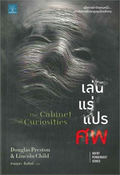 เล่นแร่แปรศพ (The Cabinet of Curiosities)