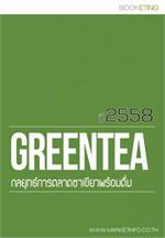 กลยุทธ์การตลาดชาเขียวพร้อมดื่ม ปี2558