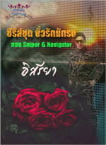 ซีรีส์ชุดยั่วรักนักรบ ต.Sniper&Navigator