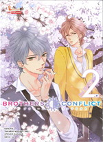 BROTHERS CONFLICT ภาค 2 เล่ม 2