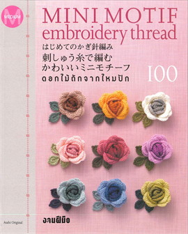 Mini Motif Embroidery Thread ดอกไม้ถักจากไหมปัก