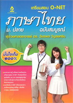 เตรียมสอบ 0-NETภาษาไทย ม.ปลาย ฉบับสมบูรณ์