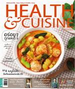 HEALTH & CUISINE ฉ.187 (ส.ค.59)