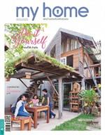 MY HOME ฉ.75 (ส.ค.59)