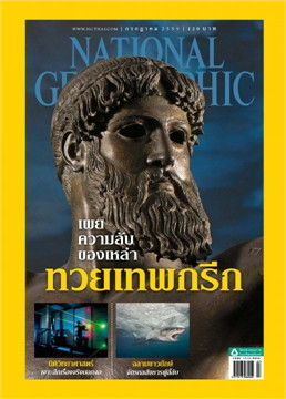 NATIONAL GEOGRAPHIC ฉ.180 (ก.ค.59)