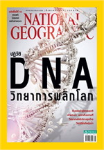 NATIONAL GEOGRAPHIC ฉ.181 (ส.ค.59)