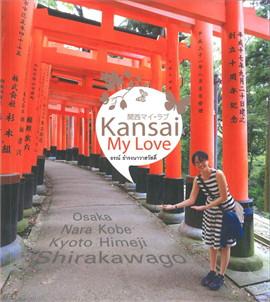 Kansai My Love (คันไซมายเลิฟ)