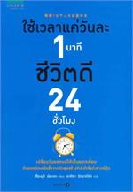 ใช้เวลาแค่วันละ 1 นาทีชีวิตดี 24 ชั่วโมง