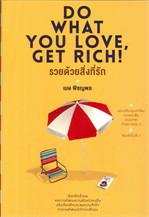 รวยด้วยสิ่งที่รัก DO WHAT YOU LOVE, Get Rich