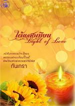 ใต้แสงเทียน [Light of Love]