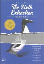 The Sixth Extinction : ประวัติศาสตร์นับศูนย์ สู่การสูญพันธุ์