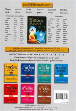 หัดอ่านภาษาไทยแบบใหม่ เล่ม๑ ฉบับ สมบูรณ์
