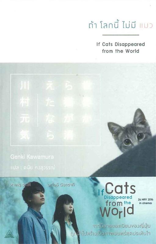 If Cats Disappeared From the World (2016) / Ако котките изчезнат от този свят 1000185243_front_XXXL