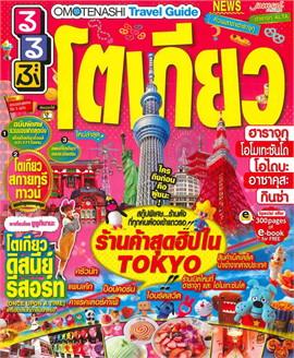 OMOTENASHI Travel  Guide โตเกียว
