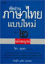 หัดอ่านภาษาไทยแบบใหม่ เล่ม๒ ฉบับสมบูรณ์