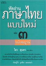หัดอ่านภาษาไทยแบบใหม่ เล่ม ๓ ฉบับสมบูรณ์