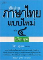 หัดอ่านภาษาไทยแบบใหม่ เล่ม ๔ ฉบับสมบูรณ์
