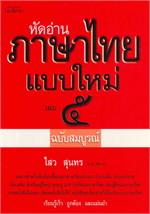 หัดอ่านภาษาไทยแบบใหม่ เล่ม ๕ ฉบับสมบูรณ์