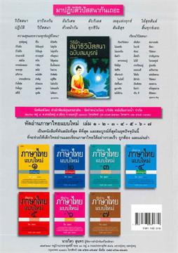 หัดอ่านภาษาไทยแบบใหม่ เล่ม ๖ ฉบับสมบูรณ์