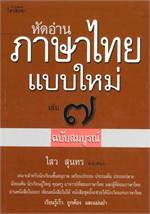 หัดอ่านภาษาไทยแบบใหม่ เล่ม ๗ ฉบับสมบูรณ์