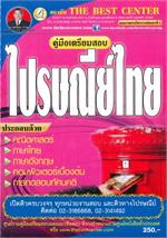คู่มือเตรียมสอบไปรษณีย์ไทย