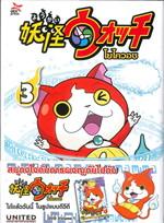 YO-KAI WATCH 3 : โยไควอช เล่ม 3 ฉบับการ์ตูน