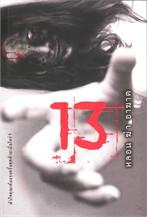 13 หลอน ฆ่า อาฆาต